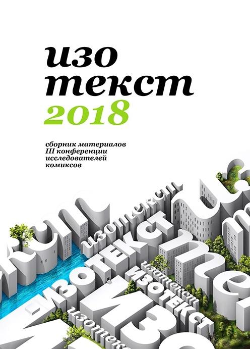 сборник статей Третьей конференции исследователей комиксов Изотекст, 2018