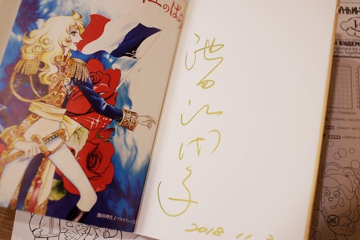 Артбук с автографом Риёко Икэды, подписанный ей лично для российского фан-клуба © фото Софья Раскольникова