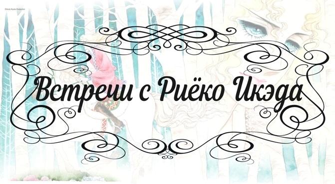 Иллюстрация Риёко Икэды к манге Окно Орфея