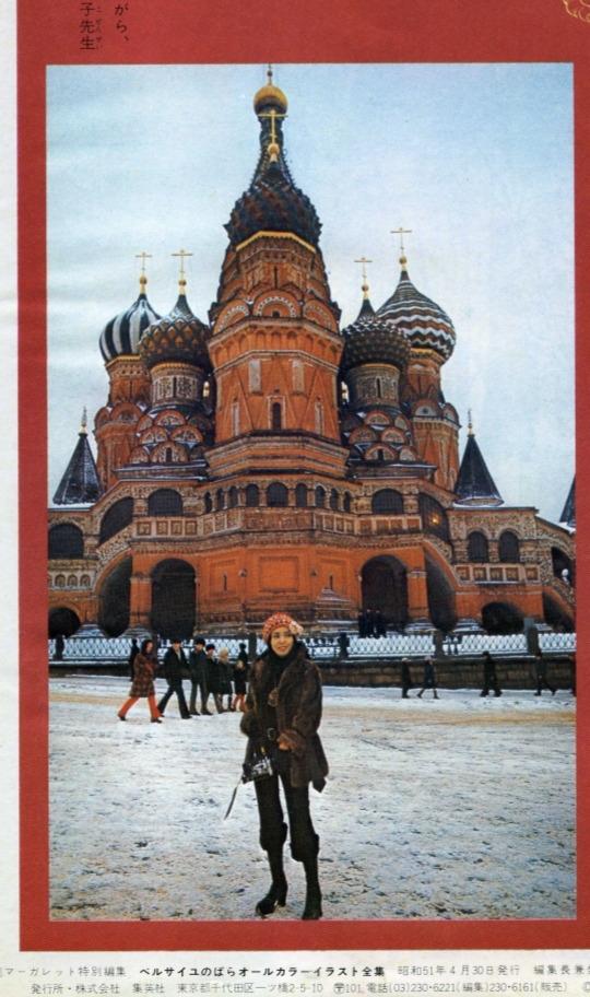 Риёко Икэда на фоне московского храма Василия Блаженного © фото из книги «Вершина Версаля», 1976
