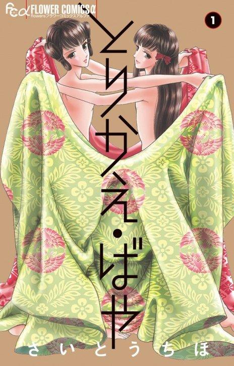Рис. 12. Сайто Тихо «Торикаэ Бая» (1 том), 2012