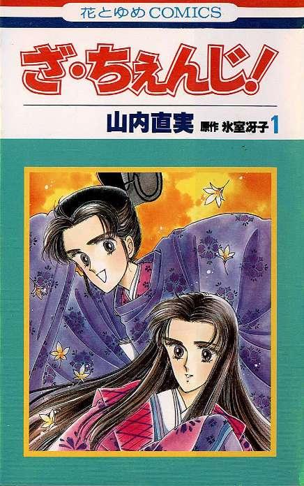 """Рис. 12. Ямаути Наоми и Химуро Саэко """"The Change!"""" (1 том), 1986"""