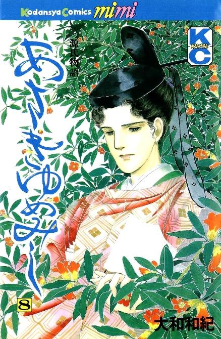 Рис. 13. Принц Гэндзи на обложке 8 тома манги Ямато Ваки «Асаки юмэ миси», 1987