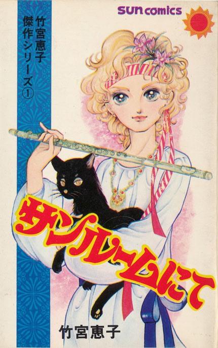 """Рис. 4. Обложка манги Такэмии Кэйко «В беседке» (""""Sunrūmu nite"""") – первой истории в жанре сёнэн-ай. Репринт 1976 г."""