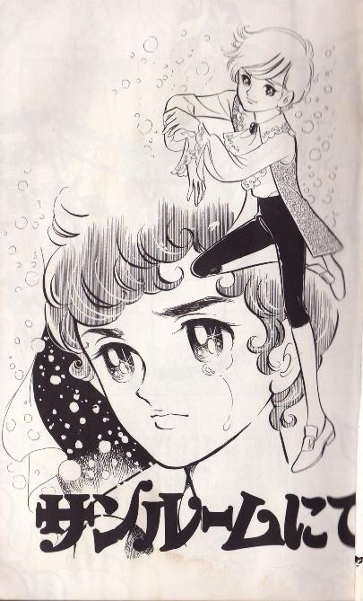 """Cтраница из манги Такэмии Кэйко «В беседке» (""""Sunrūmu nite"""") – первой истории в жанре сёнэн-ай. Репринт 1976 г."""