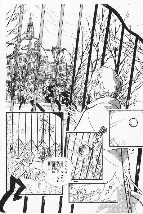 Рис. 5. Cтраница из манги «Сердце Томаса» (том 1, переиздание 1995, Сёгакукан бунко, стр. 55)