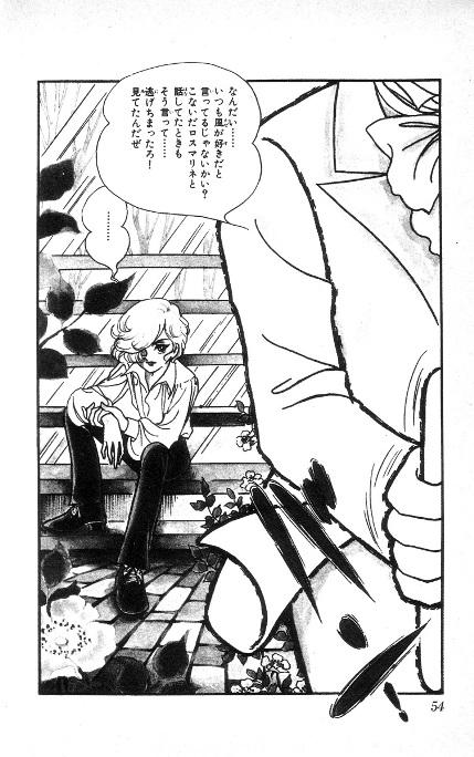 Рис. 6. Cтраница из манги «Песня ветра и деревьев» (том 1, 1977, Сёгакукан, стр. 52)