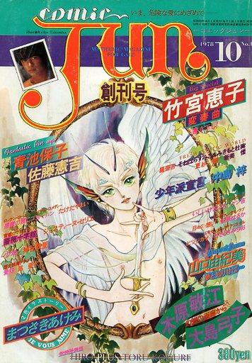 """Рис. 7. Обложка первого номера журнала """"June"""", 1978"""
