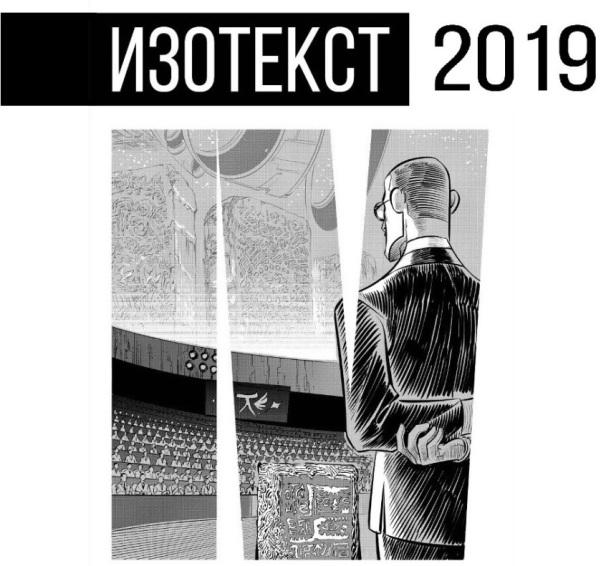 Изотекст-2019 © Богдан Куликовских