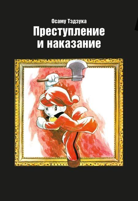 Преступление и наказание, выпущенное издательством Фабрика комиксов