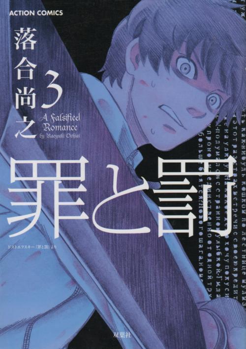 Преступление и Наказание: Сфальсифицированный роман (3 том) © Отиаи Наоюки