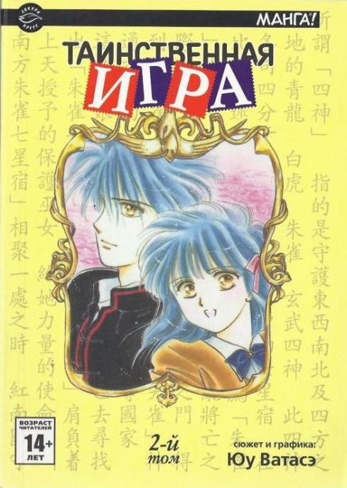 2-й том манги Таинственная игра от Сакура-пресс