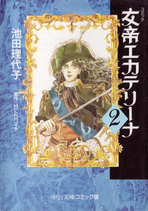 2-й том манги Риёко Икэды «Императрица Екатерина»