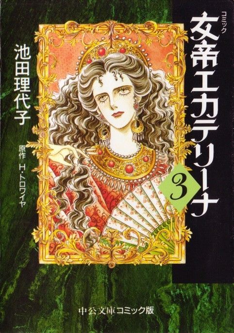 3-й том манги Риёко Икэды «Императрица Екатерина»