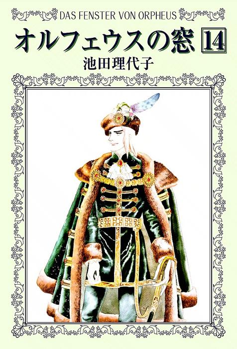 «Окно Орфея»(14 том) – мангаРиёко Икэды, связанная с Россией