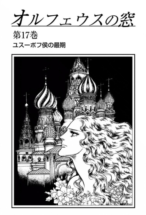 «Окно Орфея» (17 том)– страница к главе «Последние дни князя Юсупова»