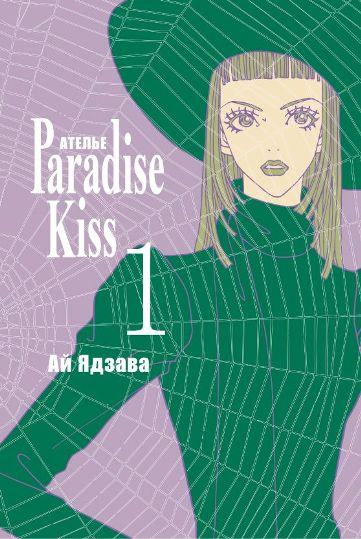 Обложка русскоязычного издания первого тома манги Ателье Paradise Kiss