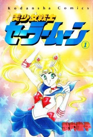 Обложка первого тома японского издания манги Сейлор Мун