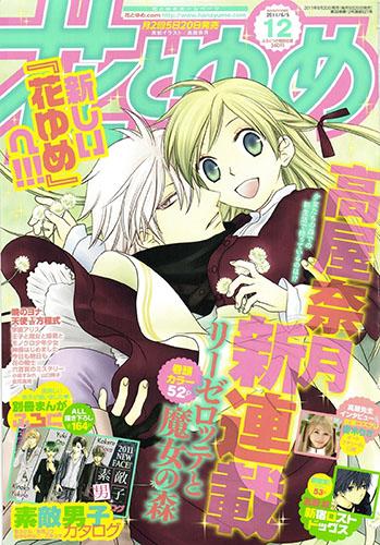 Обложка журнала Hana to Yume с персонажами манги Liselotte to majo no mori