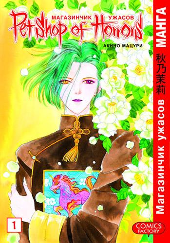 Обложка русскоязычного издания первого тома манги Магазинчик ужасов