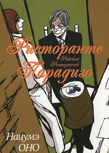 Обложка русскоязычного издания манги Ристоранте Парадизо