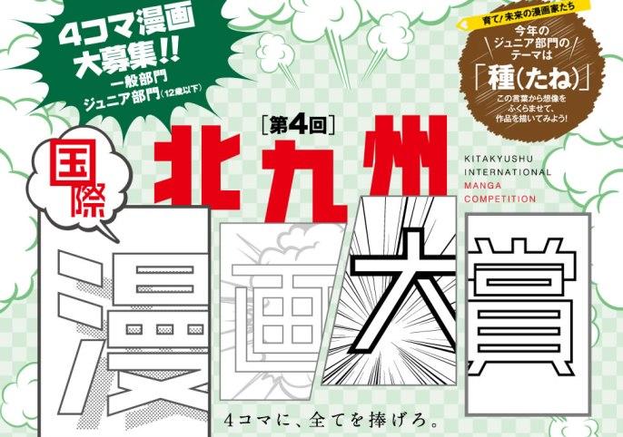 4-ый Международный конкурс 4-х кадровой манги Китакюсю