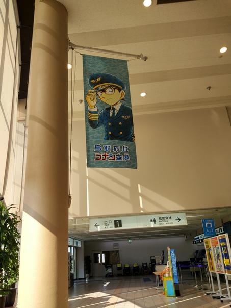Аэропорт имени Конана, персонажа манги «Детектив Конан»