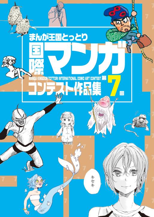 Обложка сборника манги 7-го международного конкурса «Королевства манги Тоттори»