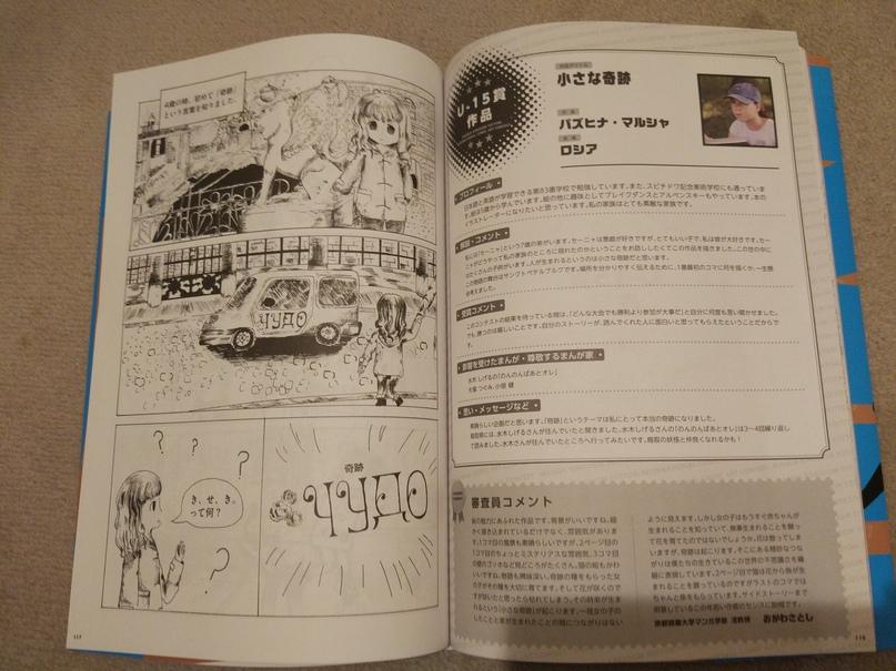 Сборник манги 7-ого международного конкурса «Королевства манги Тоттори»