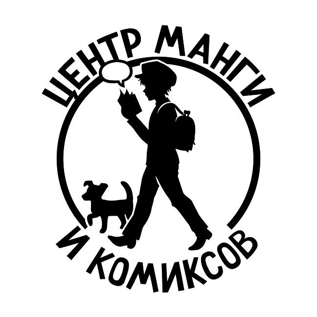 логотип Центра - на нем изображен Тоша в сопровождении собачки Каштанки. Художник Kusahymir