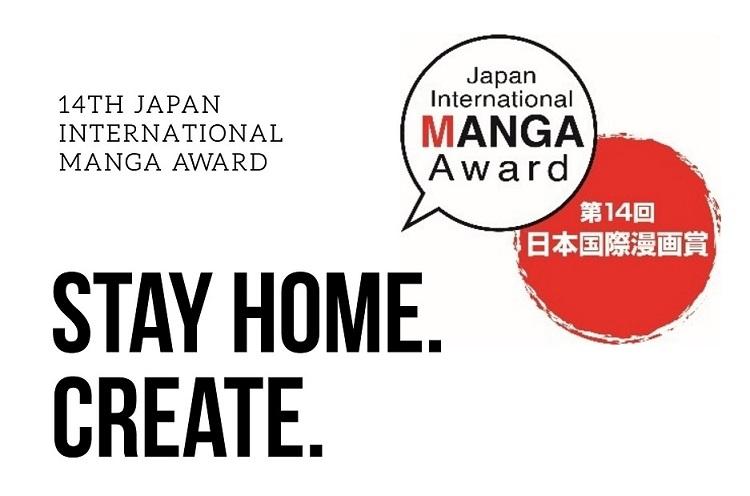14th International Manga Award